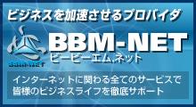 ビジネスを加速するプロバイダBBM-NET